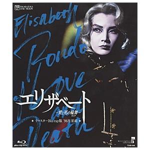 エリザベート 1996 星組 (Blu-ray)|musical-shop