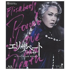エリザベート 1998 宙組 (Blu-ray)|musical-shop