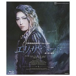 エリザベート 2018 月組 (Blu-ray)