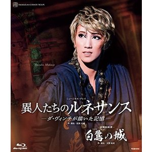 白鷺の城/異人たちのルネサンス(Blu-ray)|musical-shop