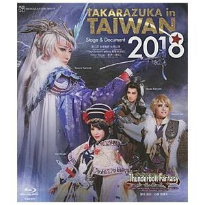 TAKARAZUKA in TAIWAN 2018 Stage & Document (Blu-ray) musical-shop