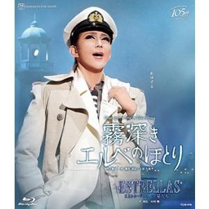 霧深きエルベのほとり/ESTRELLAS〜星たち〜(Blu-ray) musical-shop