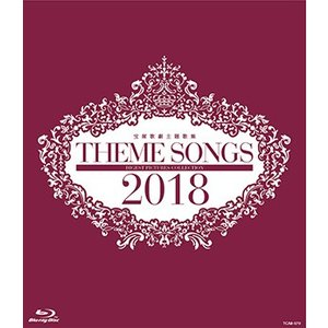 THEME SONGS 2018 宝塚歌劇主題歌集 (Blu-ray)|musical-shop