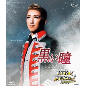 黒い瞳/VIVA! FESTA! in HAKATA (Blu-ray)|musical-shop