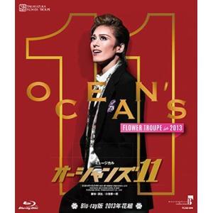 オーシャンズ11 2013 花組 (Blu-ray)|musical-shop