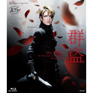 群盗 (Blu-ray)|musical-shop