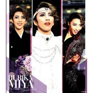 RURIKA MIYA Blu-ray BOX -Graduation- (Blu-ray)|musical-shop
