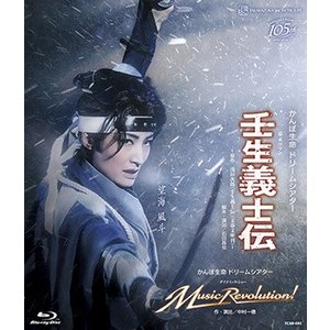 壬生義士伝/Music Revolution! (Blu-ray)