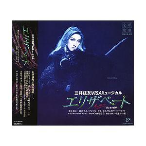 エリザベート 2007 雪組 (CD) musical-shop
