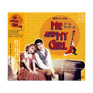 ME AND MY GIRL 1995 (CD) musical-shop