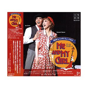 ME AND MY GIRL 2008 (CD) musical-shop