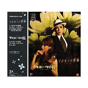 ソロモンの指輪/マリポーサの花 主題歌 (CD) musical-shop