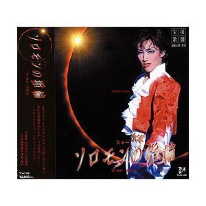 ソロモンの指輪 (CD) musical-shop