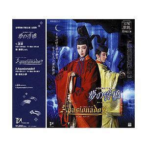 夢の浮橋/Apasionado!! 主題歌 (CD) musical-shop