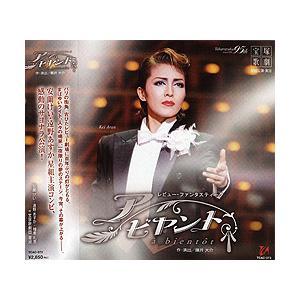 ア ビヤント (CD) musical-shop
