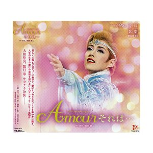Amour それは・・・ (CD)|musical-shop