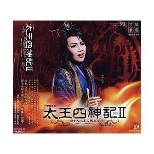 太王四神記 Ver.II (CD) musical-shop