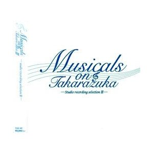 Musicals on Takarazuka -Studio recording selection III- (CD)|musical-shop