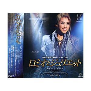 ロミオとジュリエット 月組 (CD)|musical-shop