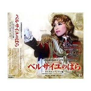 ベルサイユのばら -オスカルとアンドレ編- (CD) musical-shop
