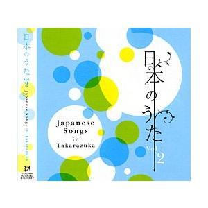 日本のうた Vol.2 (CD)