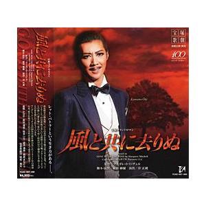 風と共に去りぬ 2013 宙組 (CD)|musical-shop
