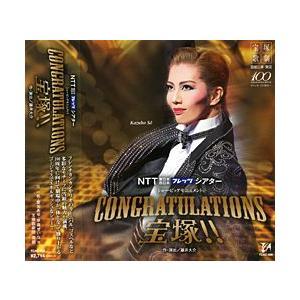 CONGRATULATIONS 宝塚!! (CD) musical-shop