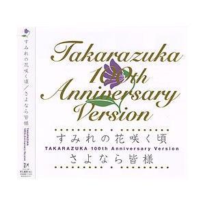 すみれの花咲く頃/さよなら皆様 (CD)