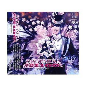 TAKARAZUKA 花詩集100!! (CD) musical-shop