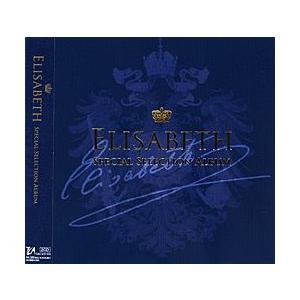 Elisabeth Special Selection Album (CD)