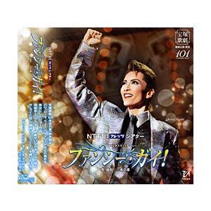 ファンシー・ガイ! (CD) musical-shop