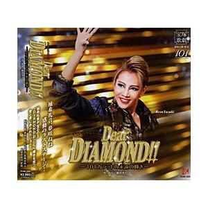 Dear DIAMOND!! (CD) musical-shop