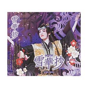 雪華抄 (CD)