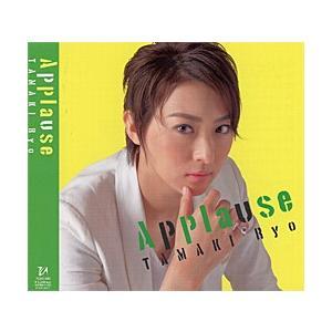 珠城りょう 「Applause TAMAKI Ryo」 (CD)