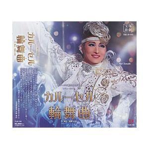 カルーセル輪舞曲 (CD) musical-shop
