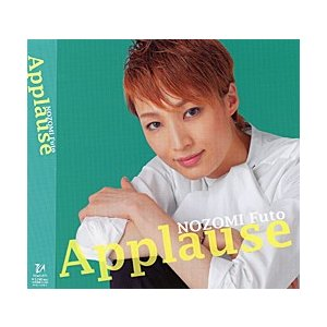 望海風斗 「Applause NOZOMI Futo」 (CD)|musical-shop