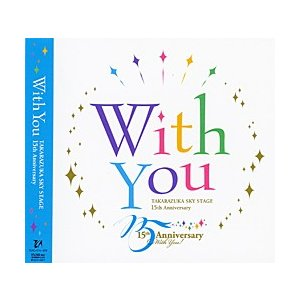 With You -TAKARAZUKA SKY STAGE 15th Anniversary- (CD)|musical-shop