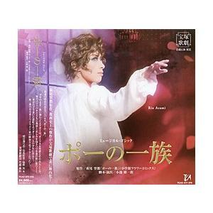 ポーの一族 (CD)|musical-shop