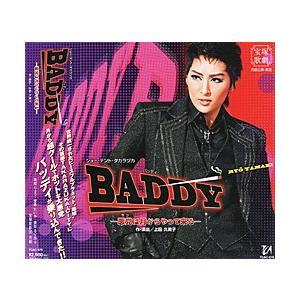 BADDY -悪党(ヤツ)は月からやって来る- (CD) musical-shop