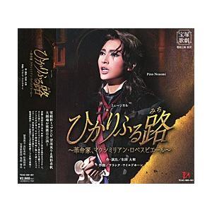 ひかりふる路 〜革命家、マクシミリアン・ロベスピエール〜 (CD) musical-shop