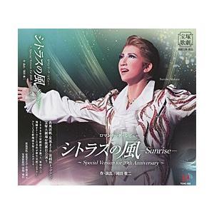 シトラスの風 -Sunrise- 〜Special Version for 20th Anniversary〜 (CD)|musical-shop