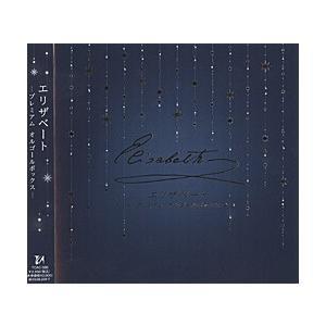 エリザベート−プレミアム オルゴールボックス− (CD)|musical-shop