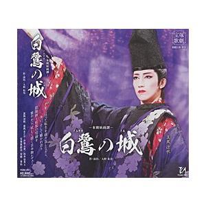 白鷺の城(CD)|musical-shop