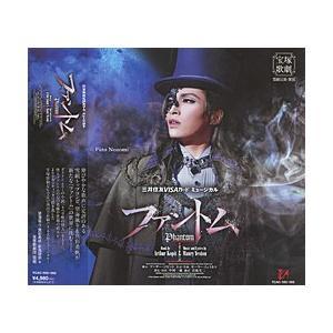 ファントム 2018 雪組 (CD)