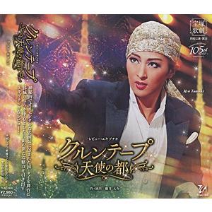 クルンテープ 天使の都 (CD)|musical-shop