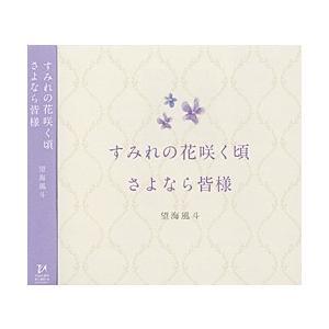 望海風斗 「すみれの花咲く頃/さよなら皆様」 (CD)
