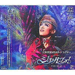シャルム! (CD)