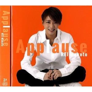 礼真琴 「Applause REI Makoto」 (CD)