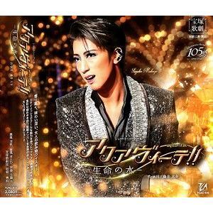 アクアヴィーテ!!(CD)