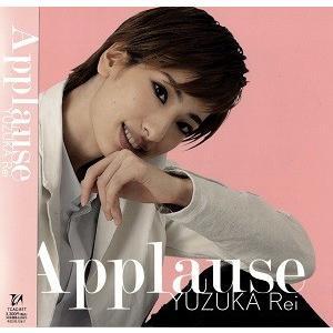 柚香光 「Applause YUZUKA Rei」 (CD)